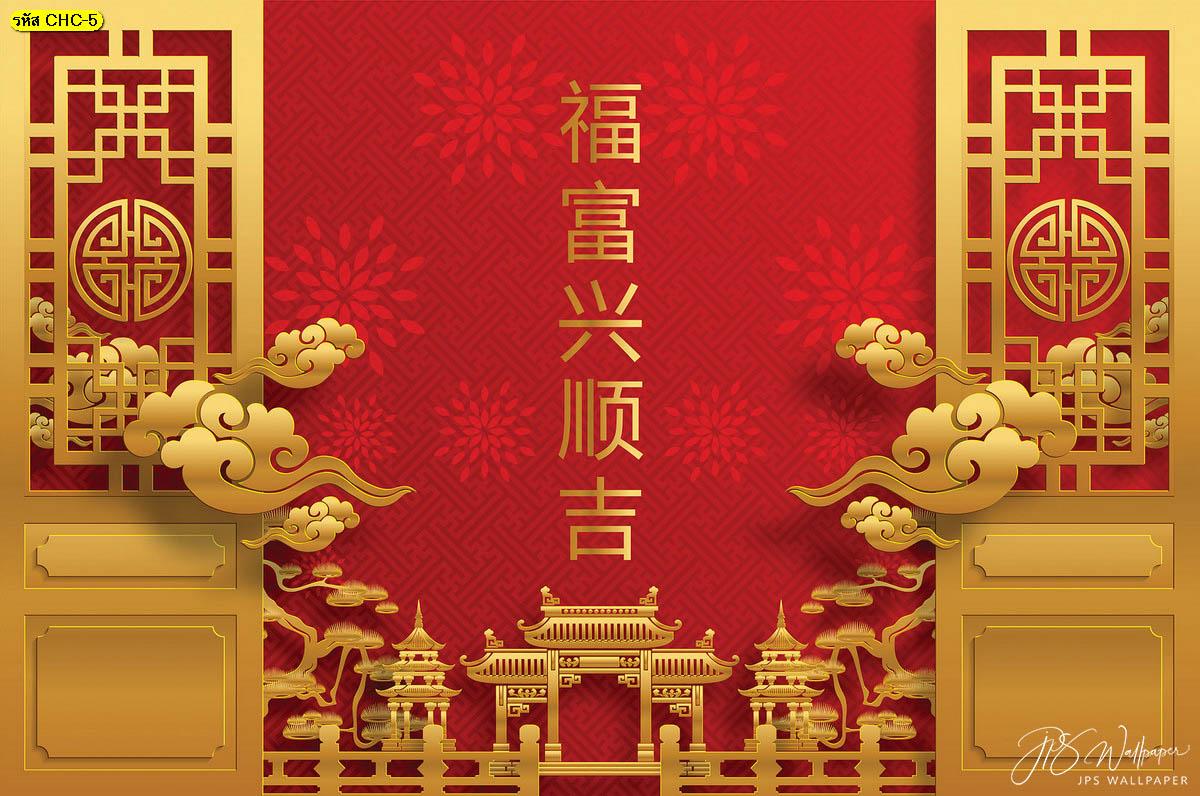 สั่งทำวอลเปเปอร์ลายจีนมงคล วอลเปเปอร์จีนมงคลพื้นสีแดงลายผนังจีน