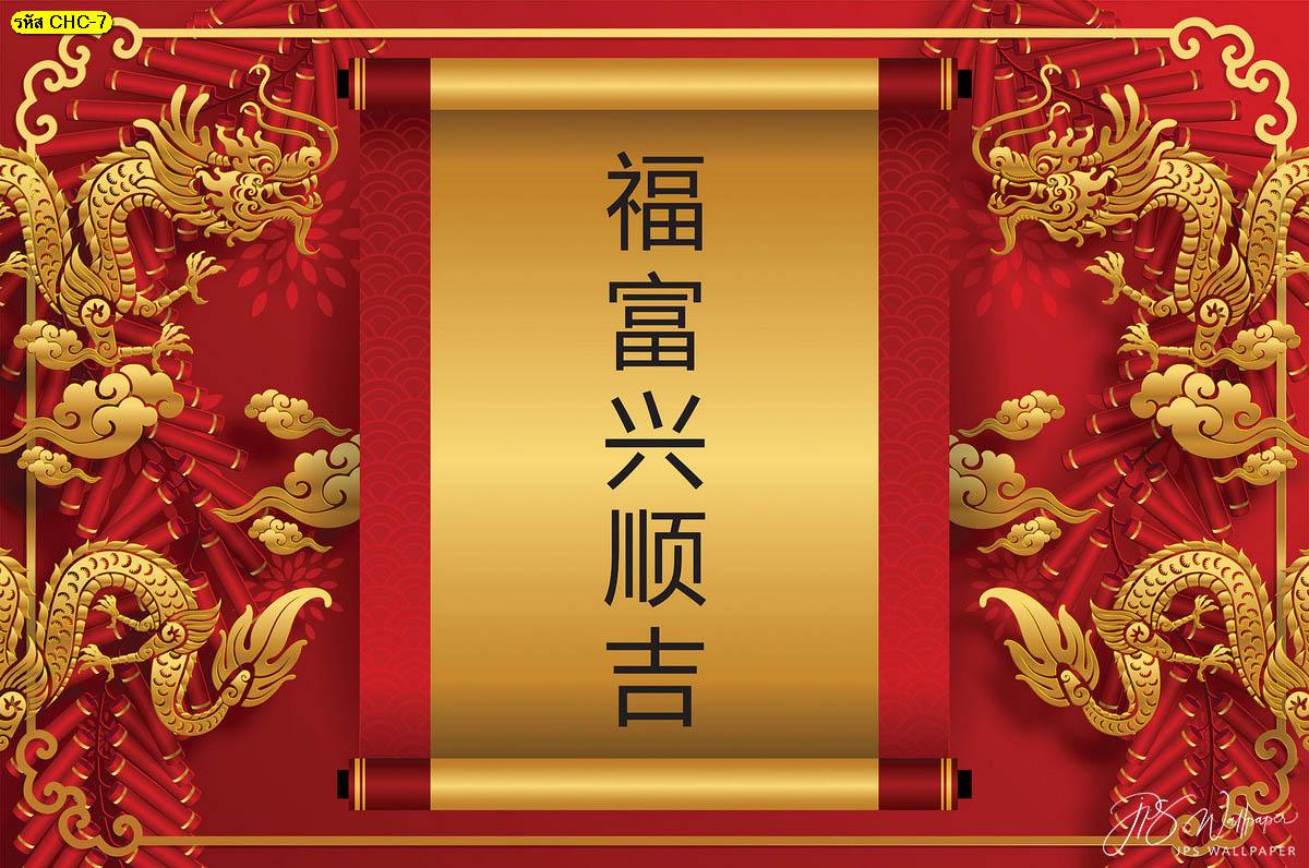 พิมพ์ภาพติดผนังลายจีนมงคล ป้ายอวยพรจีนมงคลพื้นหลังสีทองลายมังกรและประทัด