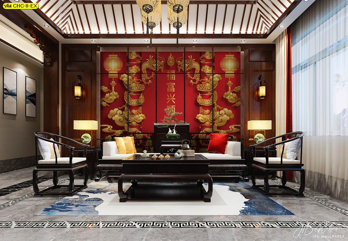 ภาพสั่งทำแต่งบ้านลายจีนมงคล ป้ายอวยพรจีนสีแดง วอลเปเปอร์จีนมงคลในห้องรับแขก