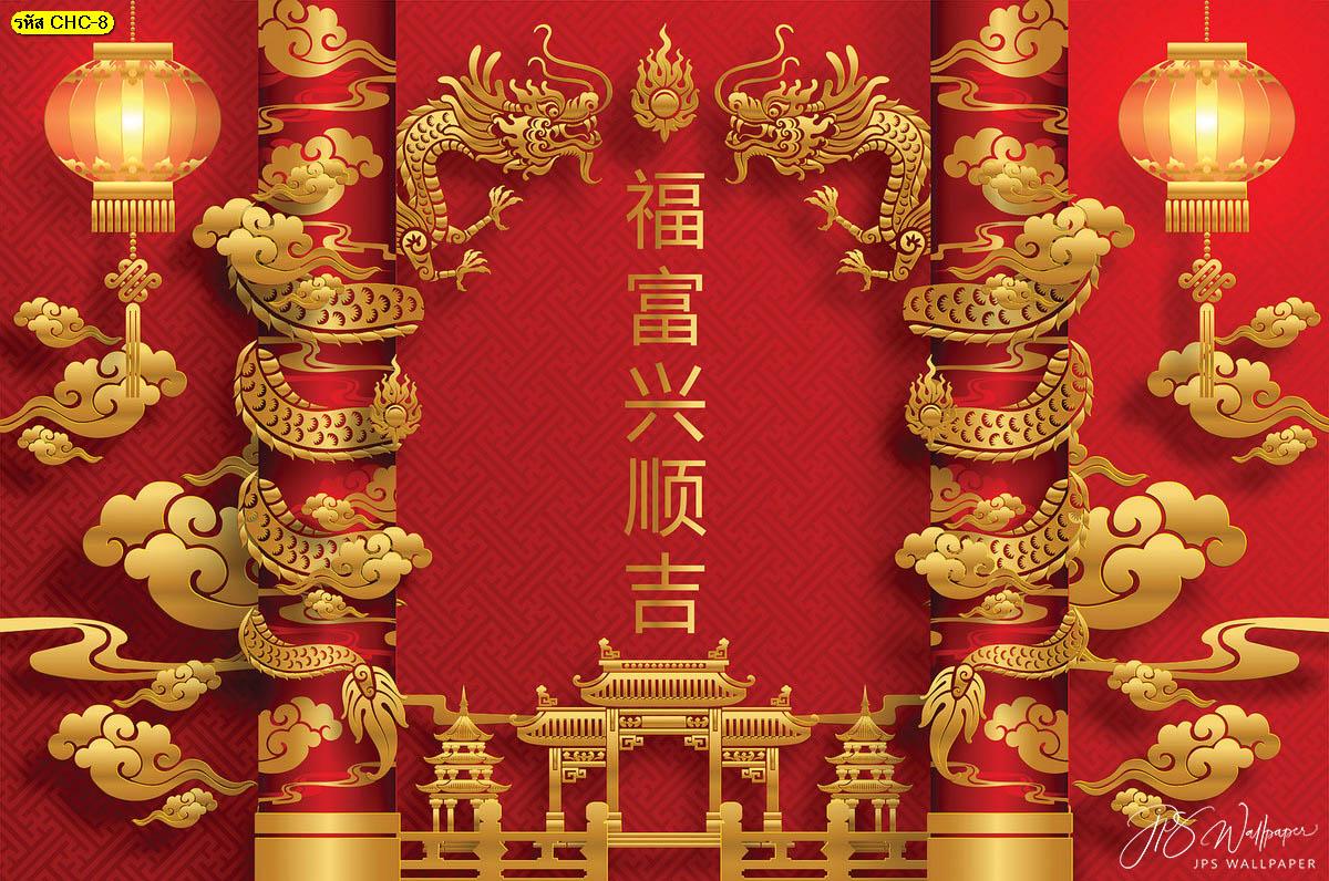 ภาพสั่งทำแต่งบ้านลายจีนมงคล วอลเปเปอร์จีนพื้นหลังสีแดงลายมังกรพันเสามงคล