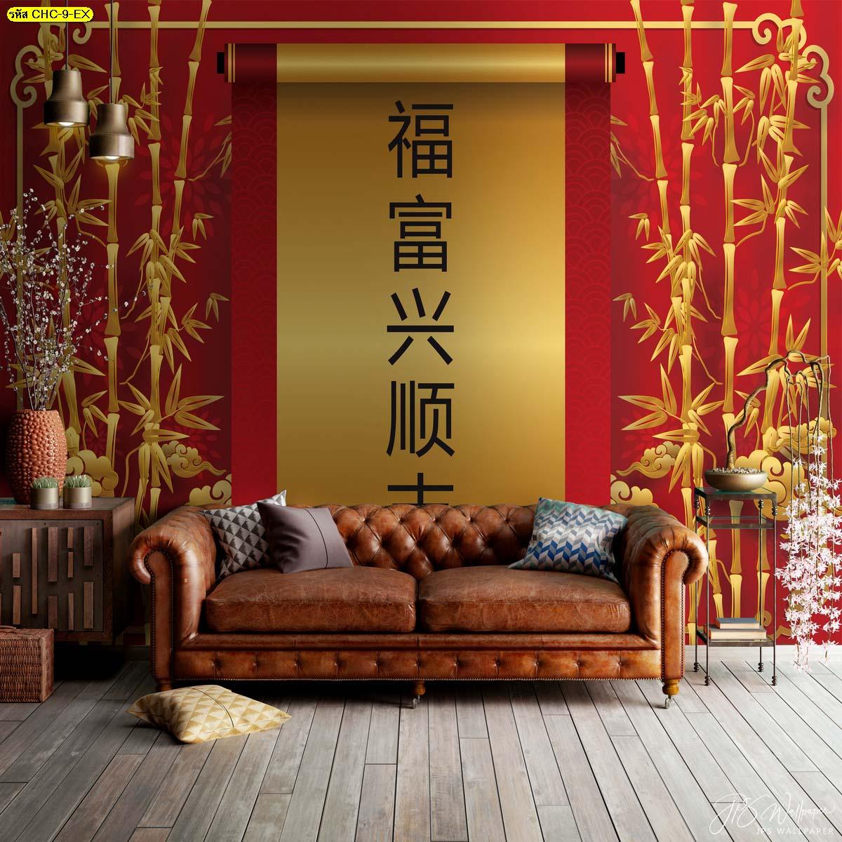 ภาพติดผนังลายจีนมงคล สั่งทำฉากหลังห้องนั่งเล่นสไตล์จีน ภาพสั่งพิมพ์จีนมงคล