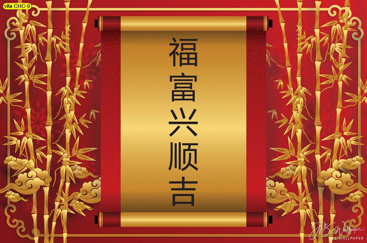 ภาพติดผนังลายจีนมงคล สั่งทำภาพติดผนังคำอวยพรภาษาจีนลายต้นไผ่ทอง
