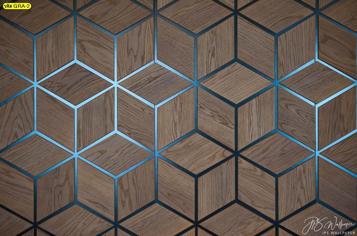 วอลเปเปอร์สั่งปริ้นกราฟิกเส้นตัดสีน้ำเงินพื้นหลังลายไม้สีน้ำตาล แต่งห้องลายไม้