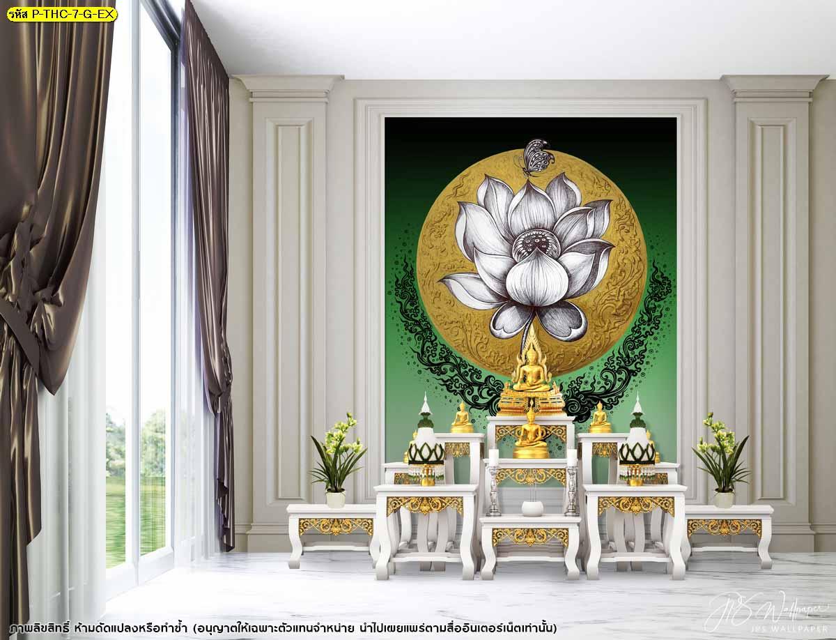 วอลเปเปอร์สั่งทำลายไทยดอกบัวพื้นหลังวงกลมสีทอง สั่งพิมพ์วอลเปเปอร์ติดห้องพระสวยๆ ดอกบัวลายไทย