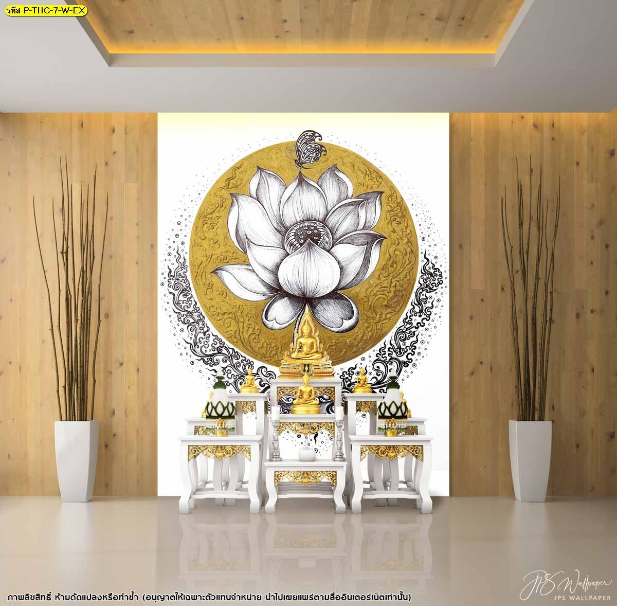 สั่งทำวอลเปเปอร์ลายไทยดอกบัวพื้นหลังวงกลมสีทอง ไอเดียแต่งห้องพระลายไทย แบบห้องพระเรียบง่ายดูดี
