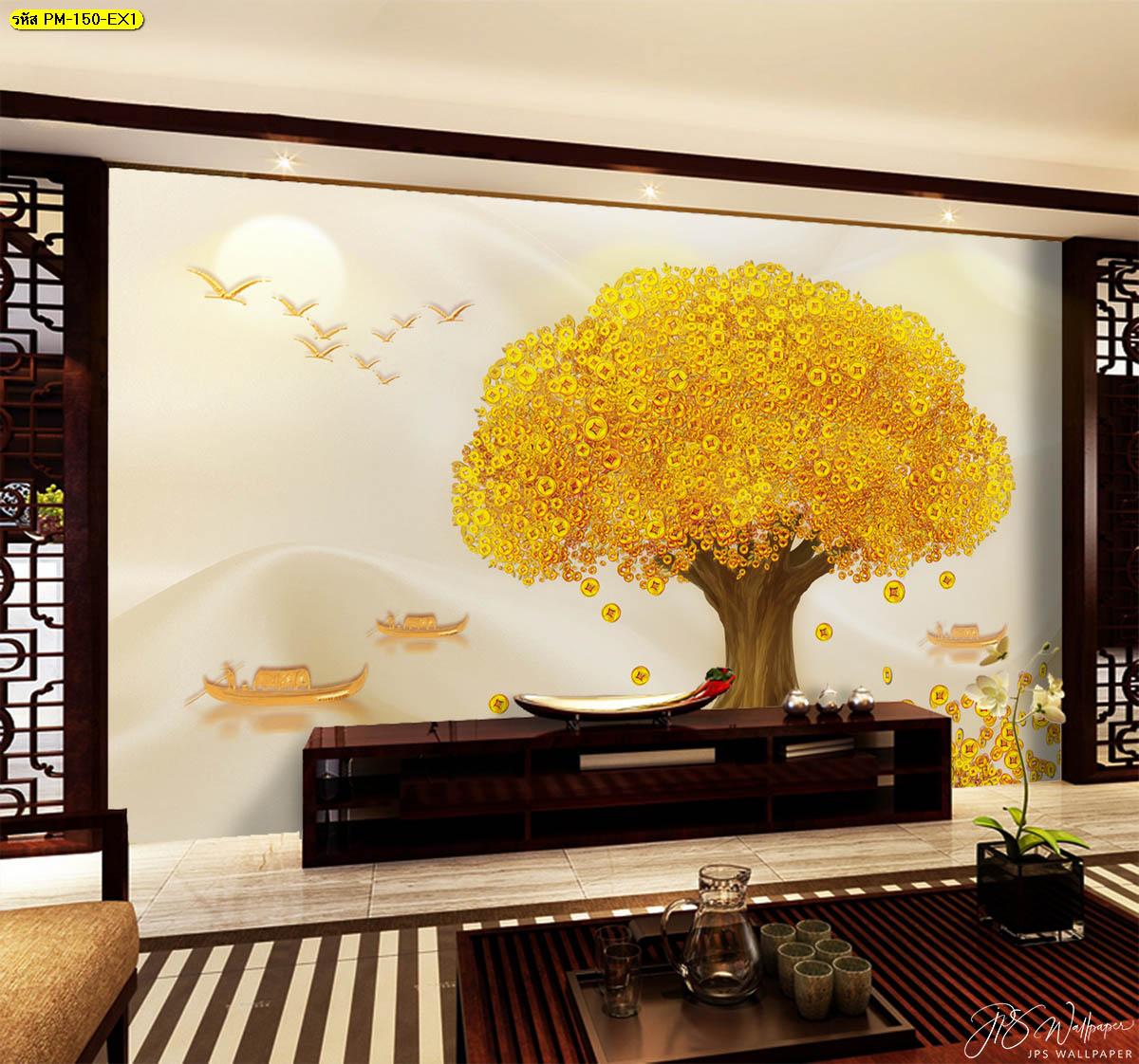 วอลเปเปอร์ต้นไม้ทอง วอลเปเปอร์มงคล แต่งห้องรับแขก ห้องรับแขกสไตล์จีน
