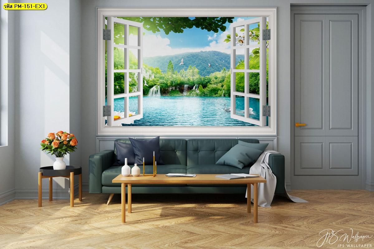 วอลเปเปอร์วิวหน้าต่าง ตกแต่งผนังภาพวิวหน้าต่างในห้องนั่งเล่น