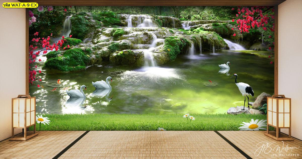 ภาพน้ำตกติดผนัง ภาพติดผนังห้องสไตล์ธรรมชาติ วอลเปเปอร์ธารน้ำตกธรรมชาติและหงส์