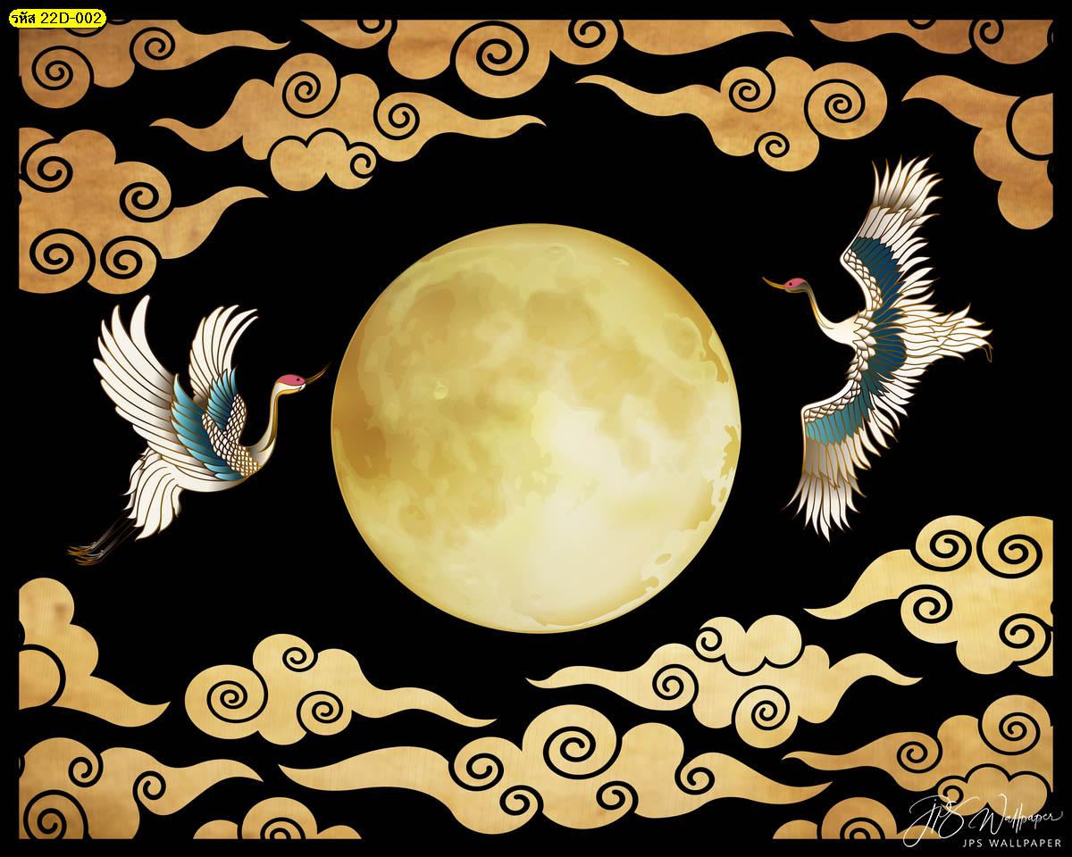 วอลเปเปอร์พระจันทร์เต็มดวงและนกกระเรียน วอลเปเปอร์ภาพมงคล
