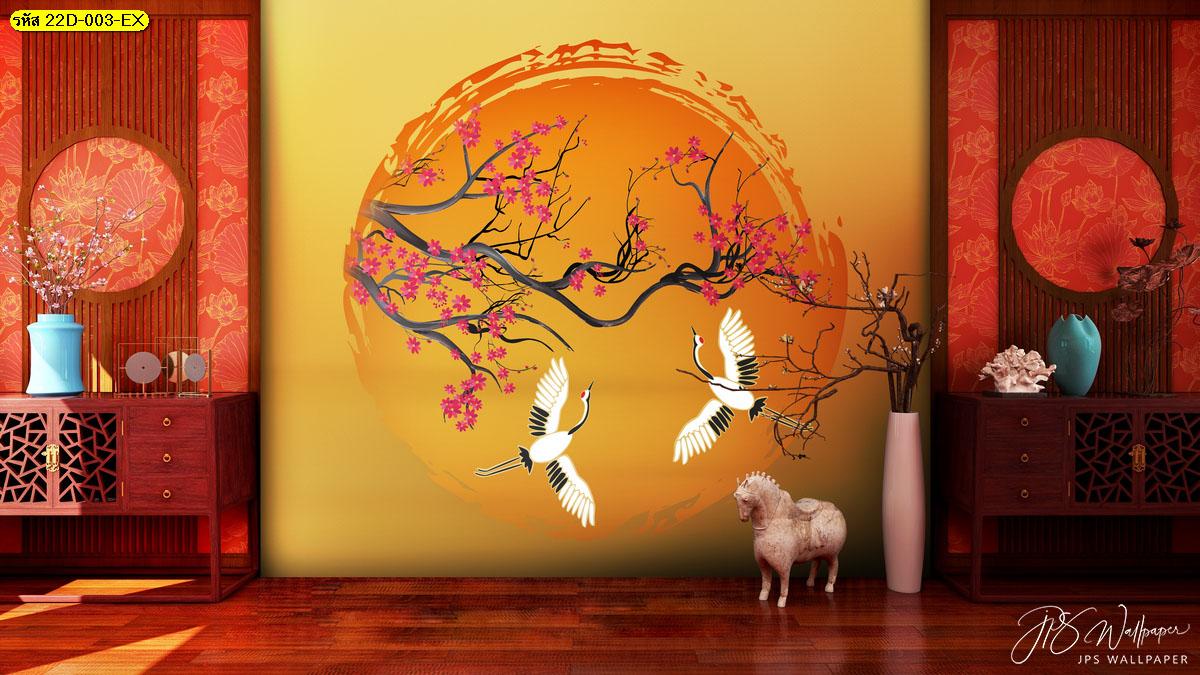 บ้านสไตล์จีน วอลเปเปอร์พระจันทร์และนกกระเรียน แต่งบ้านมงคลตามวัฒนธรรมจีน