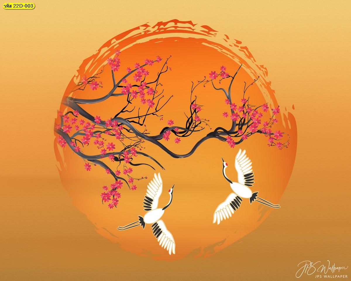วอลเปเปอร์พระจันทร์แดงและนกกระเรียน แต่งบ้านเสริมฮวงจุ้ย
