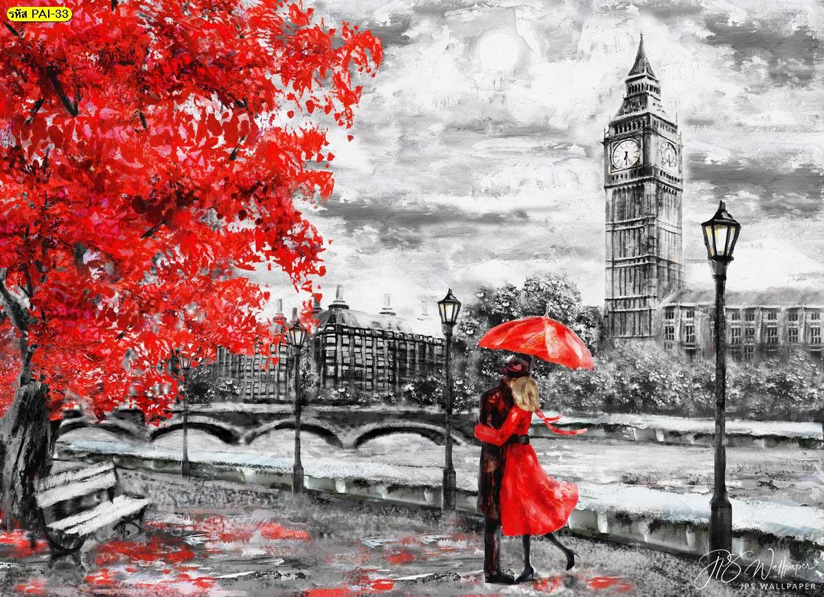 วอลเปเปอร์สั่งตัดติดผนัง วอลเปเปอร์ภาพวาดคู่รักที่ลอนดอนตกแต่งสีแดง