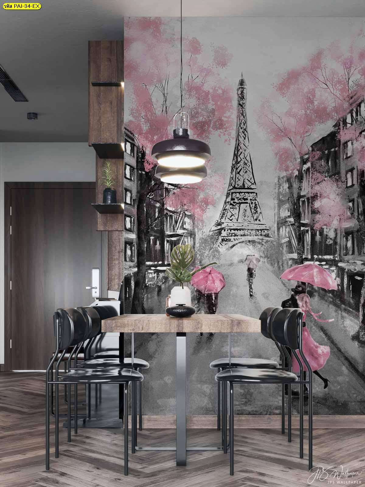ไอเดียภาพวาดตกแต่งคอนโด คอนโดประดับภาพวาดคู่รักที่ปารีสตกแต่งสีชมพู