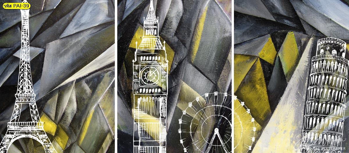 ภาพสั่งทำติดผนังลายภาพวาด วอลเปเปอร์ภาพวาดปารีสลอนดอนปิซาระบายสีเหลือง