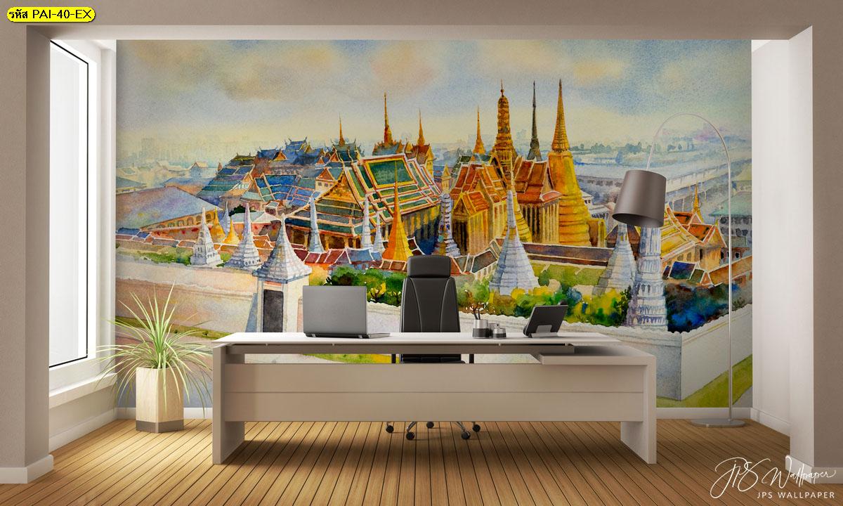 ภาพติดผนังห้องทำงานลายวัดพระแก้ว วอลเปเปอร์ติดผนังไทยๆ ภาพวาดสีน้ำวัดพระแก้ว
