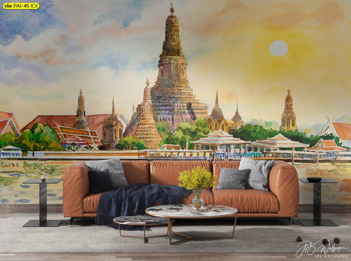 ภาพสั่งทำติดผนังลายวัดไทย ภาพแต่งห้องรับแขกแบบไทยๆ ภาพสั่งพิมพ์ลายวัดอรุณ