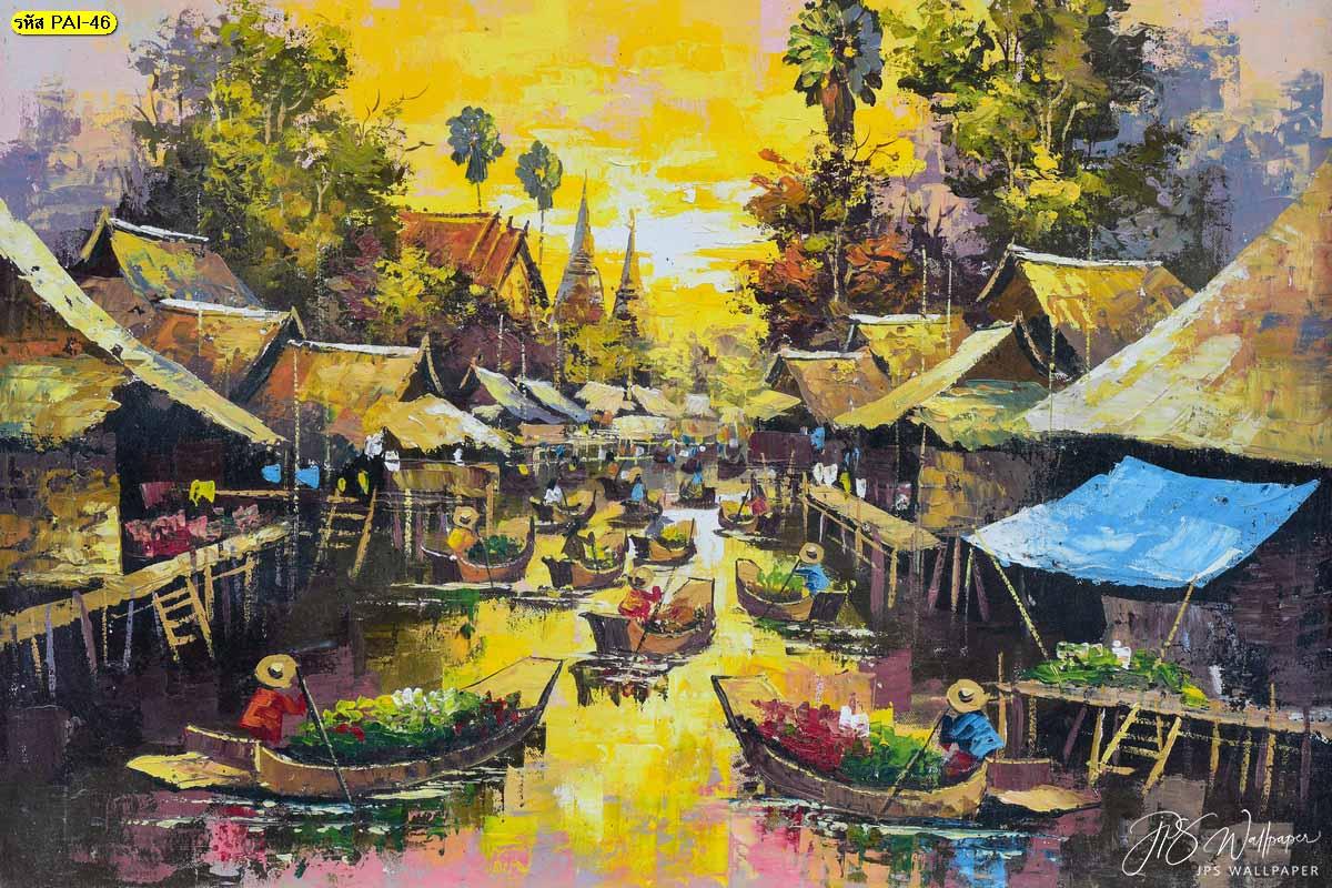แต่งผนังลายภาพวาด วอลเปเปอร์ภาพวาดตลาดน้ำ ภาพวาดวัฒนธรรมไทย
