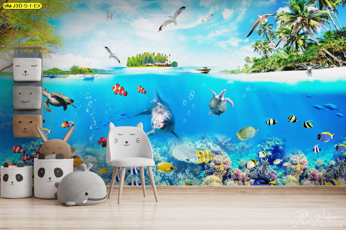 วอลเปเปอร์ติดผนังห้องเด็ก ภาพสั่งผลิตติดกำแพงห้องเด็ก วอลเปเปอร์ลายสามมิติ