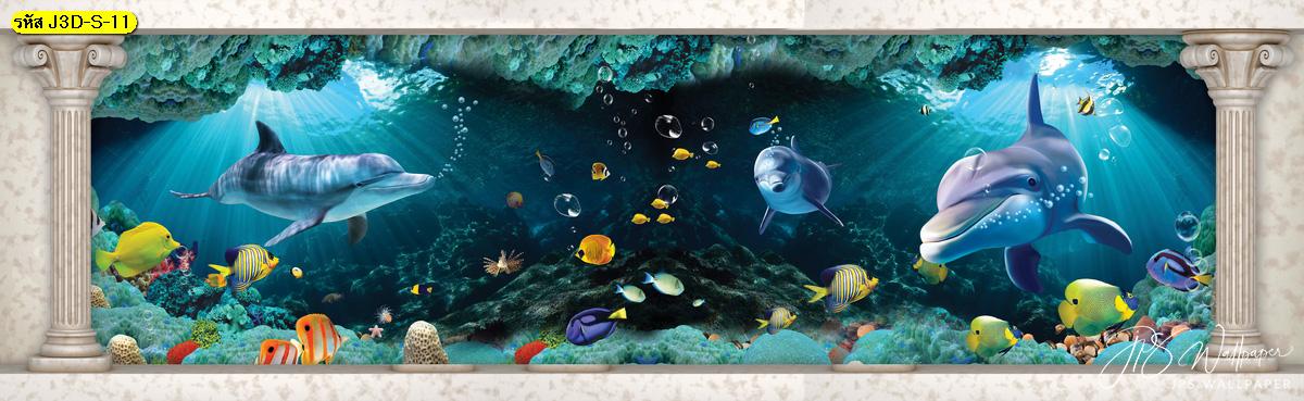 ติดวอลเปเปอร์กันน้ำ วอลเปเปอร์ลายสามมิติโลมาใต้ทะเลแต่งขอบเสาโรมัน