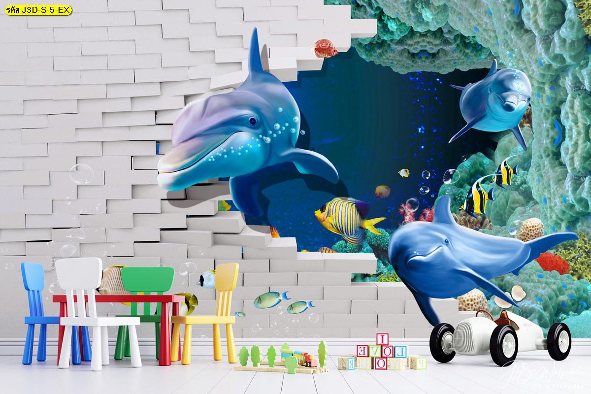 วอลเปเปอร์สัตว์ใต้น้ำทะลุกำแพงสามมิติ ห้องเด็กเล่นแต่งผนังกำแพงลายการ์ตูน