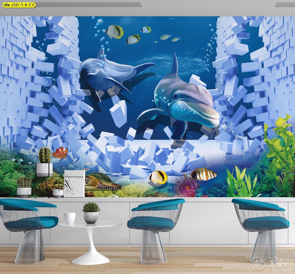 วอลเปเปอร์สามมิติลายใต้น้ำโลมาทะลุกำแพงสามมิติ แต่งห้องโทนสีฟ้า ห้องอาหารลายการ์ตูน