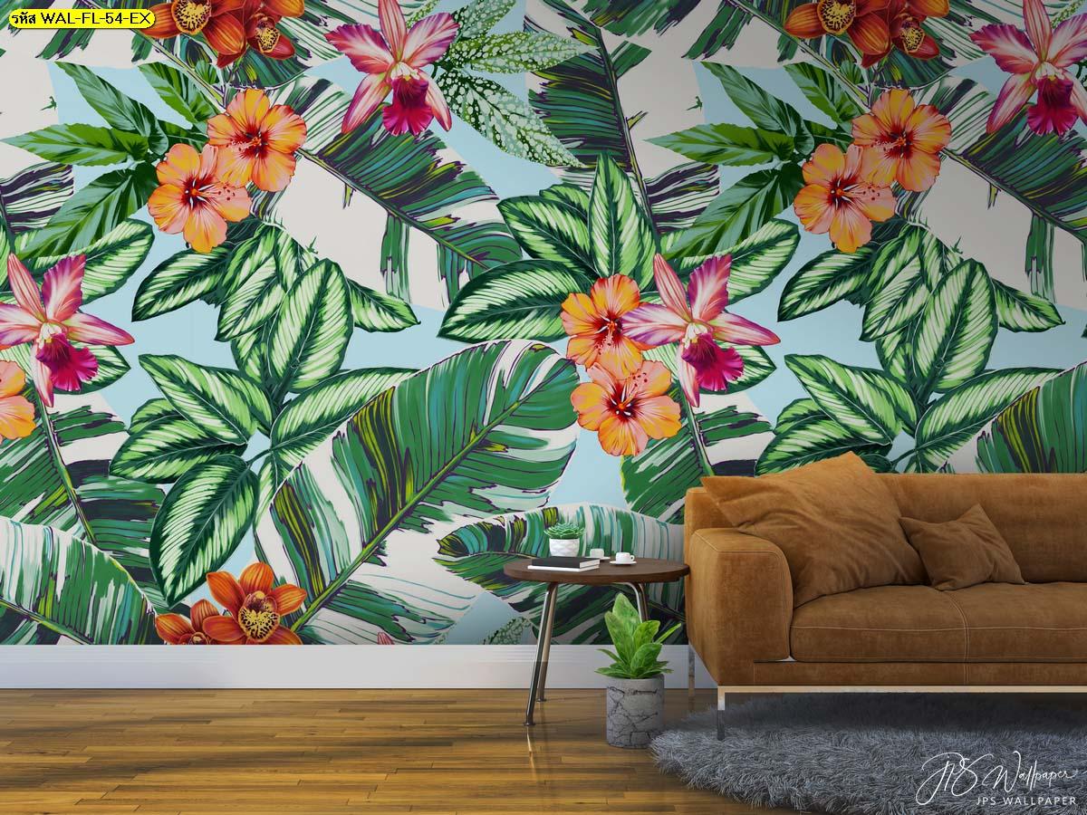 วอลเปเปอร์ลายใบไม้และดอกไม้ส้มในห้องนั่งเล่น ไอเทมเติมสีสันให้ผนังห้องนั่งเล่นสวยๆ