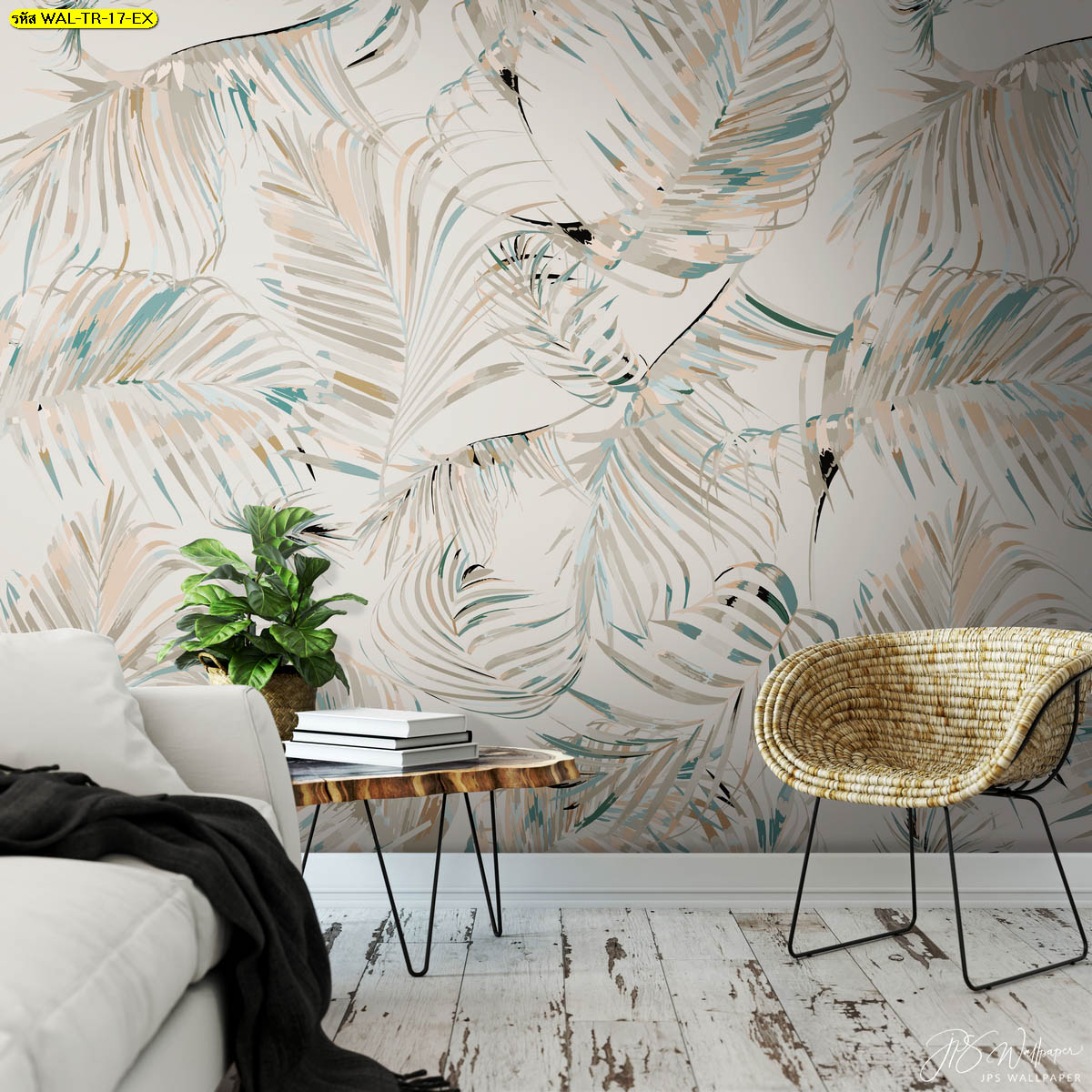 ห้องนั่งเล่นลายใบไม้เท่ๆ วอลเปเปอร์ลายก้านมะพร้าวพื้นหลังสีขาว