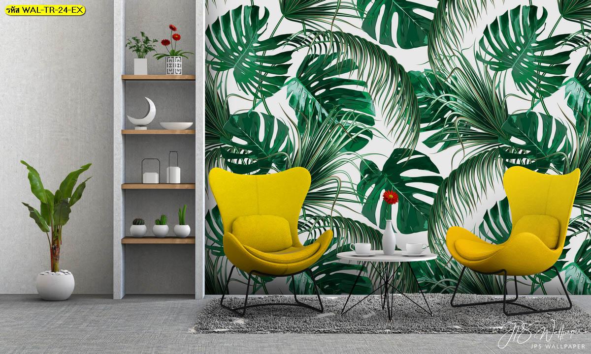 คุมโทนห้องนั่งเล่น ออกแบบห้องนั่งเล่นวอลเปเปอร์ในสไตล์ทรอปิคอล แบบห้องนั่งเล่นสีสันสดใส